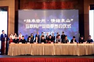 2017徐州互联网产业冬季签约会