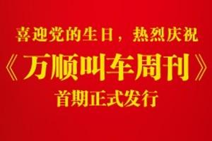 《万顺叫车周刊》首期正式发行