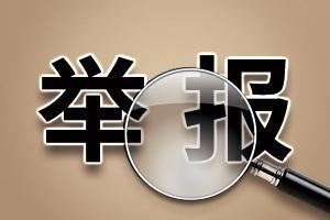 万顺叫车:关于审计监察委员会实名举报渠道的通知
