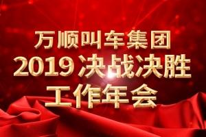 万顺叫车集团2019决战决胜工作年会——春天你好!