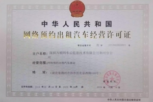 万顺叫车获颁荆州市《网络预约出租汽车经营许可证》